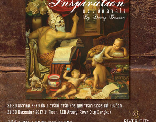 inspiration art exhibition