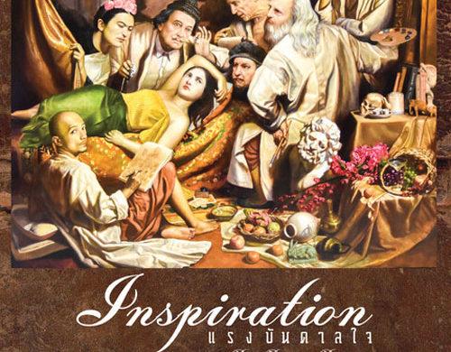 inspiration art exhibition poster