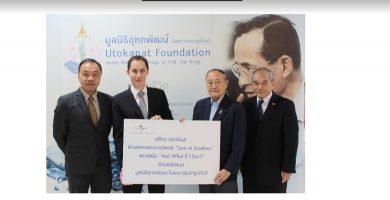 Bangkok Trumpet Award
